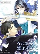 うねる愛、濡れ輝く 闇の花1 ~祠☆闘士シリーズ~(夢中文庫)