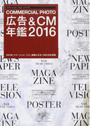 コマーシャル・フォト広告&CM年鑑 2016