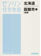 ゼンリン住宅地図北海道函館市 1 函館