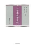 三巻本枕冊子抄