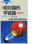 新装版 相対論的宇宙論 : ブラックホール・宇宙・超宇宙(ブルー・バックス)