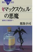 新装版 マックスウェルの悪魔 : 確率から物理学へ(ブルー・バックス)