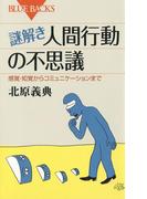 謎解き・人間行動の不思議 : 感覚・知覚からコミュニケーションまで(ブルー・バックス)