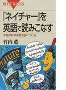 『ネイチャー』を英語で読みこなす : 本物の科学英語を身につける(ブルー・バックス)