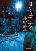 コミュニティ(集英社文庫)