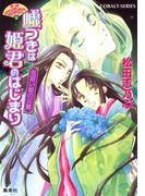 平安ロマンティック・ミステリー 嘘つきは姫君のはじまり 見習い姫の災難(コバルト文庫)
