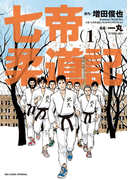 七帝柔道記 1(ビッグコミックス)