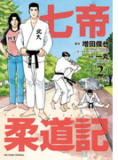 七帝柔道記 2(ビッグコミックス)