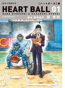 ハートボール 1(ビッグコミックス)