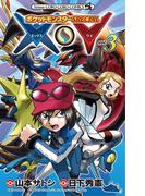 ポケットモンスターSPECIAL X・Y 3(てんとう虫コミックス)