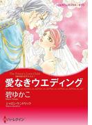 愛人ヒロインセット vol.5(ハーレクインコミックス)