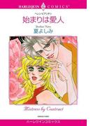 愛人ヒロインセット vol.6(ハーレクインコミックス)