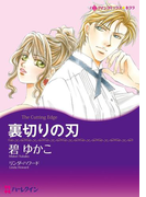 幸せ絶頂からの転落 テーマセット vol.2(ハーレクインコミックス)