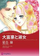 大富豪 ヒーローセット vol.4(ハーレクインコミックス)