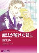 大富豪 ヒーローセット vol.5(ハーレクインコミックス)