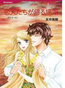 ドクターヒーローセット vol.2(ハーレクインコミックス)