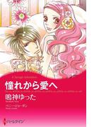 ドクターヒーローセット vol.3(ハーレクインコミックス)