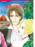 ナニーヒロインセット vol.3(ハーレクインコミックス)