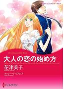 ナニーヒロインセット vol.4(ハーレクインコミックス)
