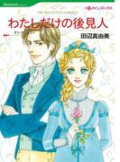 2度目の結婚セレクトセット vol.4(ハーレクインコミックス)