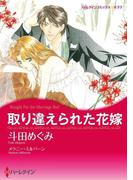 バージンラブセット vol.24(ハーレクインコミックス)
