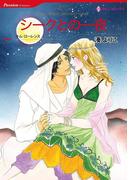 バージンラブセット vol.25(ハーレクインコミックス)