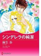 バージンラブセット vol.26(ハーレクインコミックス)