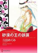 バージンラブセット vol.27(ハーレクインコミックス)