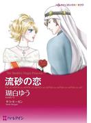 プリンセスヒロインセット vol.4(ハーレクインコミックス)