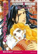 プリンセスヒロインセット vol.5(ハーレクインコミックス)