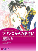 漫画家 折原みと セット(ハーレクインコミックス)
