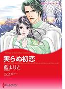 芽吹く恋~初恋と再会~ テーマセット vol.1(ハーレクインコミックス)
