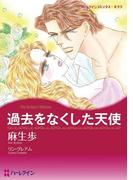 ロスト・メモリー テーマセット vol.3(ハーレクインコミックス)