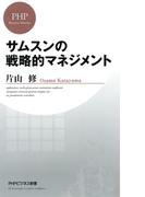 サムスンの戦略的マネジメント(PHPビジネス新書)