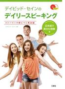 【音声付】デイビッド・セインのデイリースピーキング 日本紹介・異文化理解編