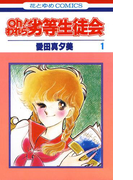 【全1-3セット】oh!われら劣等生徒会(花とゆめコミックス)