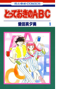 【全1-2セット】とっておきのA・B・C(花とゆめコミックス)