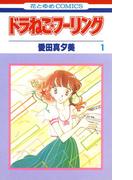 【全1-2セット】ドラねこ★フーリング(花とゆめコミックス)