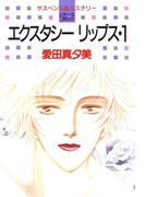 【全1-2セット】エクスタシーリップス(白泉社レディース・コミックス)