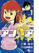 【全1-3セット】アンペア(少年サンデーコミックス)
