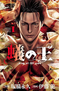 【全1-4セット】蟻の王(少年チャンピオン・コミックス)