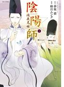 【全1-8セット】陰陽師 瀧夜叉姫(RYU COMICS)