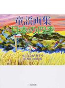 童謡画集・日本の四季