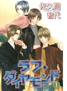 ラフ・ダイヤモンド(5)(WINGS COMICS(ウィングスコミックス))