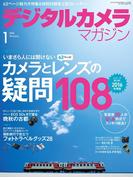 デジタルカメラマガジン 2016年1月号(デジタルカメラマガジン)