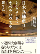日本兵捕虜はシルクロードにオペラハウスを建てた(角川書店単行本)