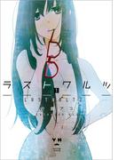 ラストワルツ(1)(百合姫コミックス)
