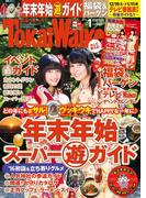 TokaiWalker東海ウォーカー 2016 1月増刊号(Walker)