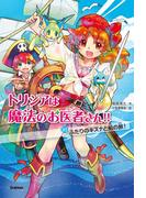 ふたりのキズナと船の旅!(エンタティーン倶楽部)