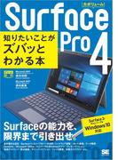 ポケット百科Surface Pro 4 知りたいことがズバッとわかる本